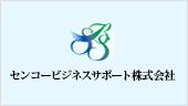 センコービジネスサポート株式会社