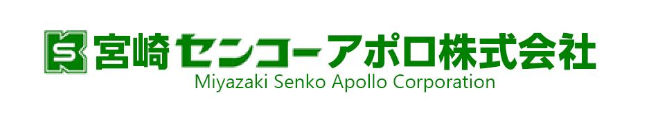 宮崎センコーアポロ株式会社